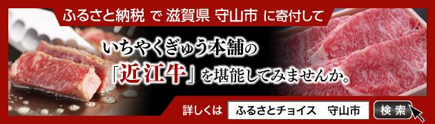 ふるさと納税 で 滋賀県 守山市 に寄付していちやくぎゅう本舗の「近江牛」を堪能してみませんか。